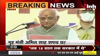 Gujarat News || Bhupendra Patel ने ली 17 वें CM पद की शपथ, Home Minister Amit Shah हुए शामिल
