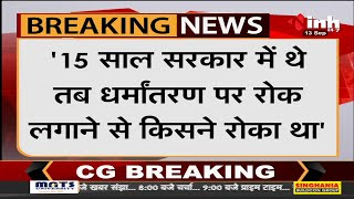 Chhattisgarh News || धर्मांतरण पर Former CM Dr. Raman Singh के Tweet पर बवाल