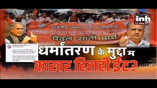 Chhattisgarh News || धर्मांतरण के मुद्दा म काखर हिलही ईंट ?