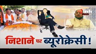 Madhya Pradesh    Shivraj Singh Government, निशाने पर ब्यूरोक्रेसी !