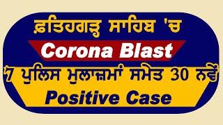 Fatehgarh Sahib 'ਚ Corona Blast7 ਪੁਲਿਸ ਮੁਲਾਜ਼ਮਾਂ ਸਮੇਤ30 ਨਵੇਂ Positive Case