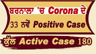 Barnala 'ਚ Corona ਦੇ 33 ਨਵੇਂ Positive Case, ਕੁੱਲ Active Case 180