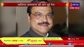 Jaipur News   जातिगत जनगणना की मांग हुई तेज, कांग्रेस ओबीसी प्रकोष्ठ ने केंद्र से की मांग