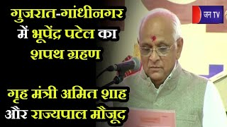 Gujarat CM LIVE   Gandhinagar में भूपेंद्र पटेल का शपथ ग्रहण, गृह मंत्री अमित शाह और राज्यपाल मौजूद
