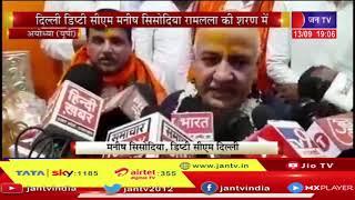 Ayodhya News   Delhi Deputy CM Manish Sisodia रामलला की शरण में   JAN TV