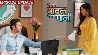 Thoda Sa Baadal Thoda Sa Paani | 13th Sep 2021 Episode Update | Anurag Aur Kajol Ki Phir Hui Mulaqat