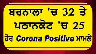 Barnala 'ਚ 32 ਤੇ Pathankot 'ਚ 25 ਹੋਰ Corona Positive ਮਾਮਲੇ