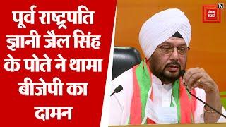 पूर्व राष्ट्रपति Giani Zail Singh के पोते Inderjeet Singh बीजेपी में शामिल