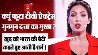 फिर फूटा TV Actress Munmun Dutta का गुस्सा!