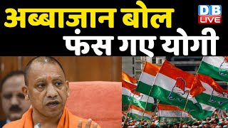 'Abba Jaan' बोल फंस गए CM Yogi | opposition के निशाने पर CM Yogi |UP Election 2022 | india | #DBLIVE