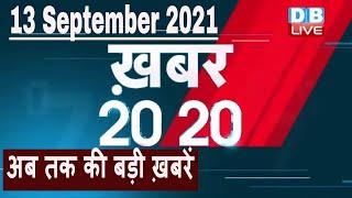 13 September 2021 | अब तक की बड़ी ख़बरे | Top 20 News | Breaking news | Latest news in hindi #DBLIVE