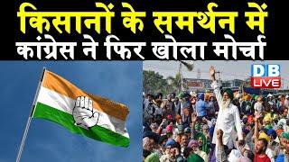 किसानों के समर्थन में Congress ने फिर खोला मोर्चा | Twitter पर Congress ने चलाया अभियान | #DBLIVE