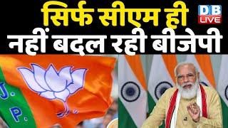 सिर्फ CM ही नहीं बदल रही BJP | संगठन में भी फेरबदल की तैयारी में BJP | Lok Sabha Election | #DBLIVE