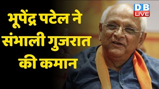 Bhupendra Patel ने संभाली Gujarat की कमान | राज्य के 17वें CM बने Bhupendra Patel | #DBLIVE