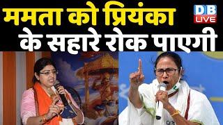 Mamata banerjee को Priyanka के सहारे रोक पाएगी BJP |  Priyanka Tibrewal ने भरा नामांकन | #DBLIVE