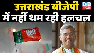 आपस में भिड़े BJP के दो दिग्गज| Uttarakhand BJP में नहीं थम रही हलचल|  |Trivendra Singh Rawat|#DBLIVE