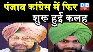 Punjab Congress में फिर शुरू हुई कलह | Navjot Singh Sidhu गुट के विधायक की दो टूक | #DBLIVE