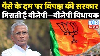 पैसे के दम पर विपक्ष की सरकार गिराती है BJP —BJP विधायक   Balasaheb Patil   Basavaraj Bommai   