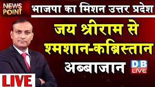 BJP का मिशन UP, जय श्रीराम-श्मशान-कब्रिस्तान 'Abba Jaan'| Yogi Adityanath |UP Election 2022| #DBLIVE