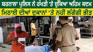 Barnala Police ਨੇ Rakhi 'ਤੇ ਚੁੱਕਿਆ ਅਹਿਮ ਕਦਮ, ਮਿਠਾਈ ਦੀਆਂ ਦੁਕਾਨਾਂ 'ਤੇ ਨਹੀਂ ਲੱਗੇਗੀ ਭੀੜ