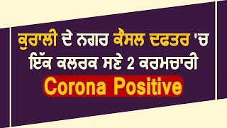 Kurali ਦੇ ਨਗਰ ਕੌਂਸਲ ਦਫਤਰ 'ਚ ਇੱਕ Clerk ਸਣੇ 2 ਕਰਮਚਾਰੀ Corona Positive