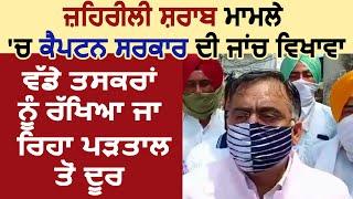 Batala: BJP ਦੇ ਕੌਮੀ ਸਕੱਤਰ ਤਰੁਣ ਚੁੱਘ ਨੇ ਕੈਪਟਨ ਸਰਕਾਰ ਨੂੰ ਘੇਰਿਆ