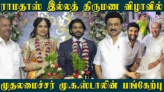 ????VIDEO: CM MK Stalin attends Anbumani Ramadoss Daughter Marriage | Santhanam,