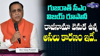 Reason Behind Vijay Rupani Resigned As Gujarat CM | PM MODI | BJP | Latest News | Top Telugu TV