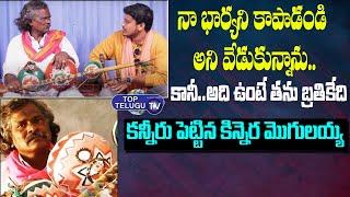 నా భార్యని కాపాడండి అని వేడుకున్న  Kinnera Mogulaiah Emotional Words About His Wife   Top Telugu TV