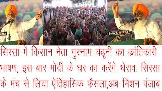 Sirsa में Gurnam Chandhuni ने किया आर पार का ऐलान,अब दिल्ली नहीं Modi का घर घेरेंगे,क्रांतिकारी भाषण