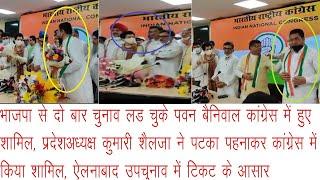 ऐलनाबाद BJP से दो बार चुनाव लड चुके पवन बैनिवाल कांग्रेस में शामिल, अधिकारिक घोषणा,लड सकते हैं चुनाव