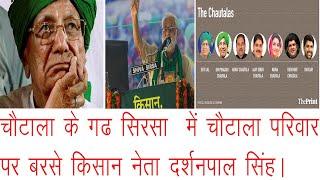 किसान नेता दर्शनपाल सिंह ने चौटाला परिवार को घेरा, चौटाला के गढ में आकर चौटाला परिवार पर बरसे l