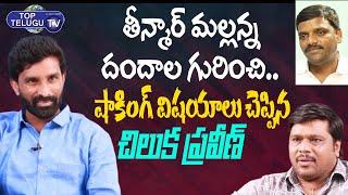 Chiluka Praveen Shocking Comments About Teenmaar Mallanna Danda | Mallanna Latest |Top Telugu TV