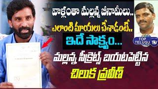 మల్లన్న సీక్రెట్స్ బయట పెట్టిన చిలుక ప్రవీణ్  | Chiluka Praveen Shocking Secrets | Top Telugu TV