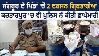 Sangrur ਦੇ ਪਿੰਡਾਂ 'ਚੋਂ 2 ਦਰਜਨ ਗ੍ਰਿਫਤਾਰੀਆਂ, Kartarpur 'ਚ ਵੀ Police ਨੇ ਕੀਤੀ ਛਾਪੇਮਾਰੀ