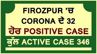 Firozpur 'ਚ Corona ਦੇ 32 ਹੋਰ Positive Case ਕੁੱਲ Active Case 346