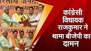 Sudarshan Uk :कांग्रेसी विधायक राजकुमार ने थामा बीजेपी का दामन।SureshChavhanke।Sudarshan News