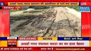 आदर्श नगर पंचायत कटरा का बुरा हाल, सीएचसी जाने वाला मार्ग खस्ताहाल, बना दलदल   #BraveNewsLive