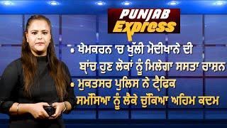 Punjab Express | Punjab News | 6 August 2020 | Savera Punjab |