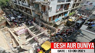 Delhi Mein Giri Building | Sadak hadse Mein Hue 8 Log Halaak | SACH NEWS KHABARNAMA |