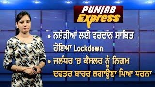 Punjab Express | Punjab News | 7 August 2020 | Savera Punjab |