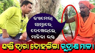 Malika Devotee Revealed About Secrete sadhana on live Camera  | @Satya Bhanja
