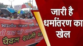 SudarshanChattisgarh।जारी है धर्मांतरण का खेल ।SURESHChavhanke।SudarshanNews