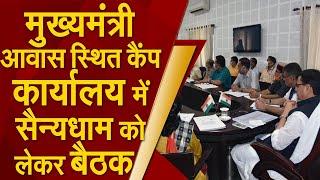 Sudarshan Uk :  कैंप कार्यालय में  सैन्यधाम को लेकर बैठक।SureshChavhanke। Sudarshan News