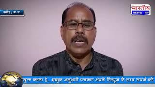 जिला कांग्रेस अध्यक्ष मनु मिश्रा ने डेंगू को लेकर कही ये बात... #bn #mp #bhartiyanews