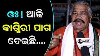 MLA Sura Routray On Climate In Odisha | କାହିଁକି ମୁଖ୍ୟମନ୍ତ୍ରୀ ଙ୍କୁ ଧନ୍ଯବାଦ୍ ଦେଲେ ସୁର ରାଉତରାୟ?