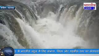 नासिक में गांगपुर बांध से छोड़ा गया पानी, दिखा मनमोहक अदभुत नजारा... #bn #mh #bhartiyanews