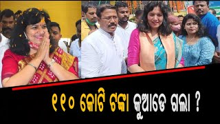 Bhubaneswar MP Smt Aparajita Sarangi Slams Odisha Govt. in a Press Meet