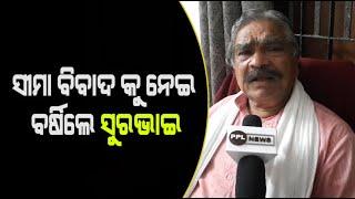 MLA Sura Routray On Odisha Andhra Border Dispute | ଆମେ ବର୍ଡର କୁ ଯାଉଛୁ : ସୁର