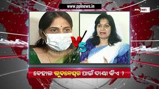 MP Aparajita Sarangi VS BJD Gen Secy Shreemayee Mishra | ବେହାଲ ଭୁବନେଶ୍ୱର ପାଇଁ ଦାୟୀ କିଏ ?